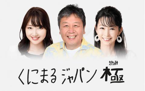 くにまるジャパン 極 11時~13時