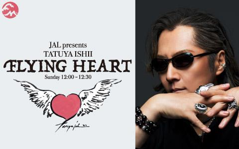 JAL presents FLYING HEART