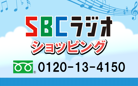 SBCラジオショッピング