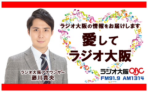 OBC広報番組 愛してラジオ大阪