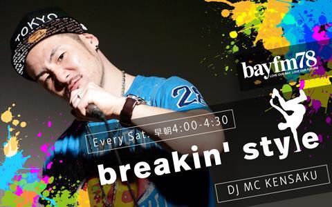 breakin' style