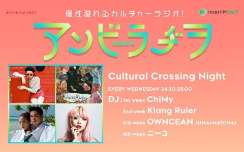 アソビラヂヲ Cultural Crossing Night