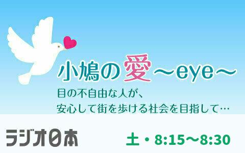 小鳩の愛~eye~