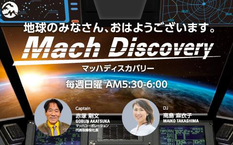Mach Discovery