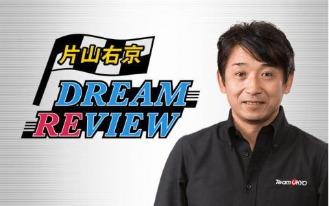 片山右京 DREAM REVIEW