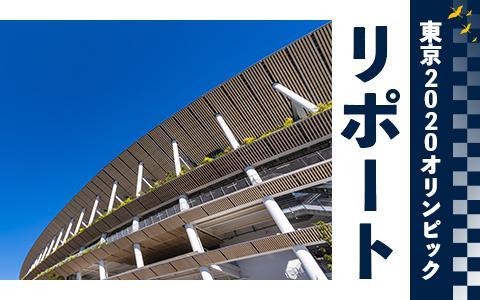 東京2020オリンピックリポート