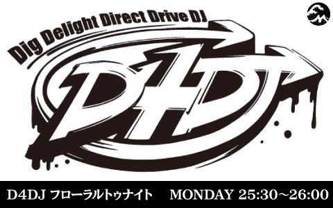 D4DJ フローラルトゥナイト