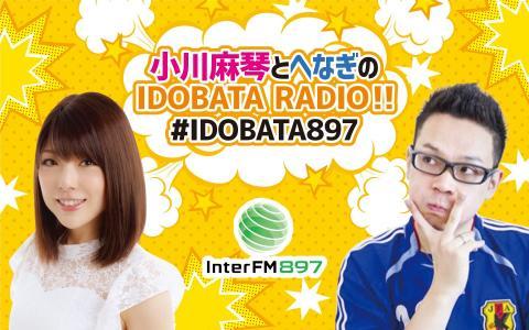 小川麻琴とへなぎのIDOBATA RADIO!!