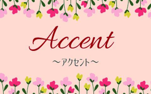 Accent~アクセント~