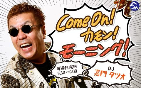 Come On! カモン! モーニング!
