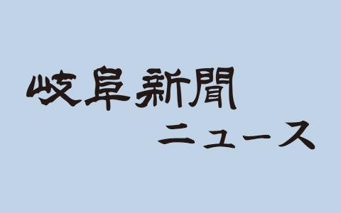 岐阜新聞ニュース