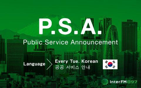 Public Service Announcement (Korean)