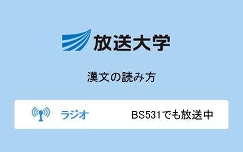 漢文の読み方第6回