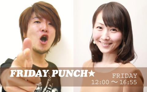 FRIDAY PUNCH★(15:00~17:00)