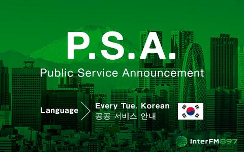 Public Service Announcement (Korean)