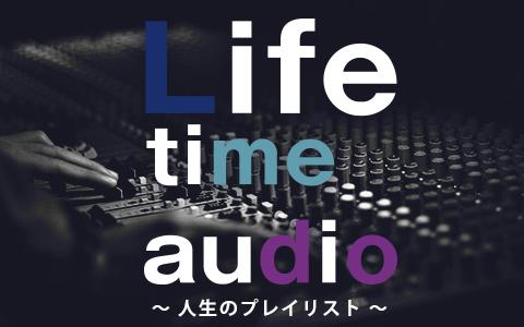 Life Time Audio ~ 人生のプレイリスト ~