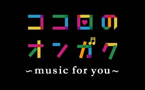 ココロのオンガク  ~music  for  you~