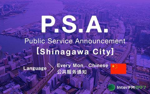 Shinagawa Info.(Chinese)