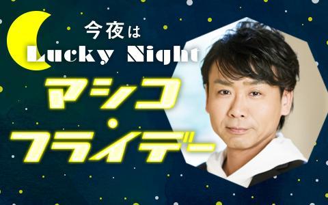 今夜はLucky Night~マシコ・フライデー~