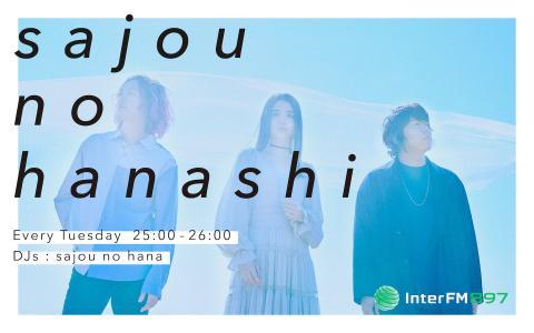 sajou no hanashi