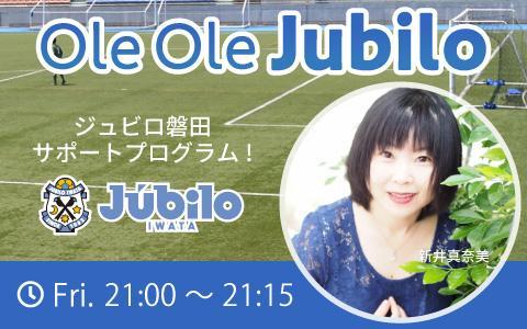 Ole Ole JUBILO!