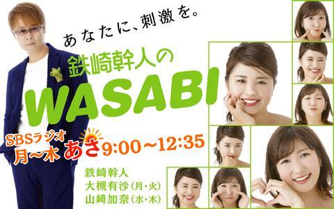 鉄崎幹人のWASABI (11時台)