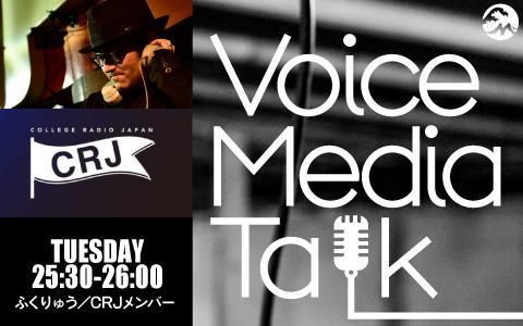 Voice Media Talk