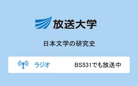 日本文学の研究史第5回