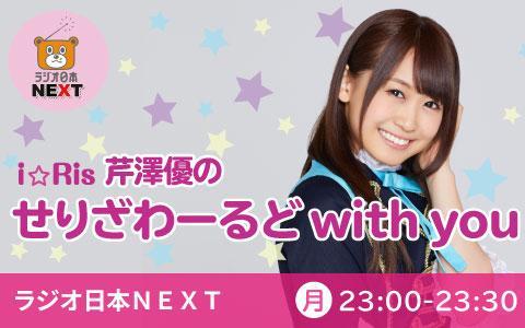 i☆Ris芹澤優のせりざわーるど with you