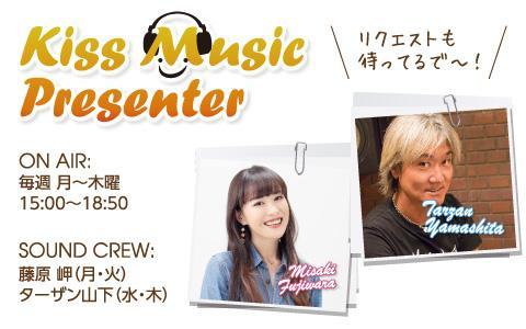 Kiss Music Presenter 前半(15:00~17:00)