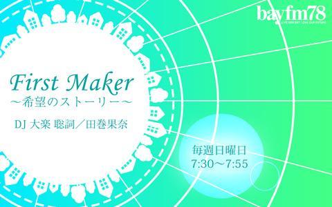 First Maker ~希望のストーリー~