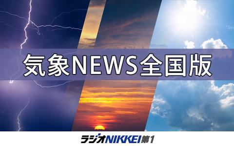 気象NEWS全国版