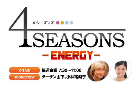 4SEASONS -ENERGY-(7:30~9:00)