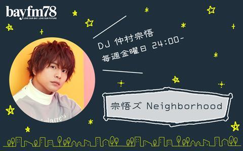 宗悟ズ Neighborhood