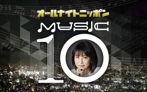 オールナイトニッポンMUSIC 10