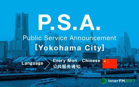 Public Service Announcement - 横浜市 (Chinese)