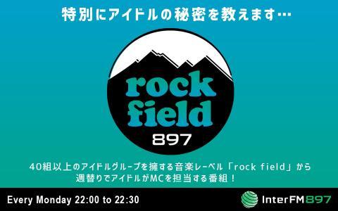 rock field 897