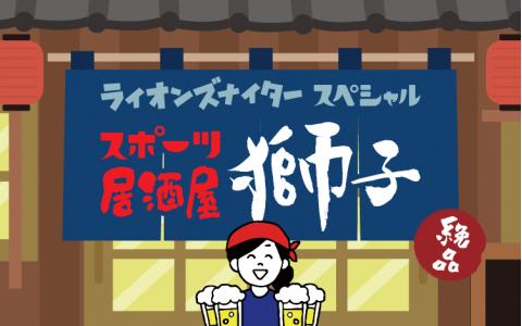 文化放送ライオンズナイタースペシャル スポーツ居酒屋 獅子 20時~21時