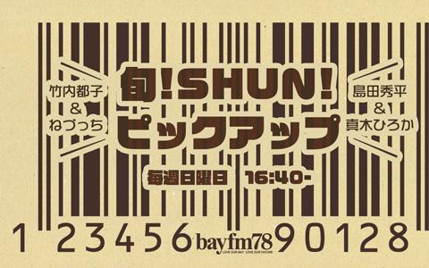 旬!SHUN!ピックアップ