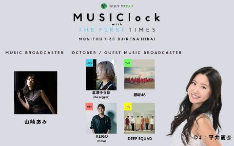 MUSIClock with THE FIRST TIMES