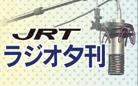 JRTラジオ夕刊