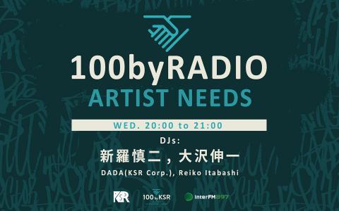 100byRADIO -ARTIST NEEDS-