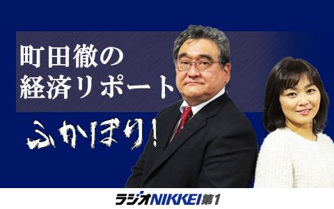 町田徹の経済リポートふかぼり!
