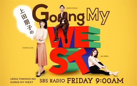 上田朋子のGoing My West(9時台)