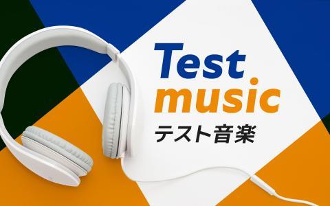 テスト音楽