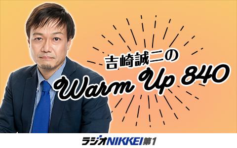 吉崎誠二のWarm Up 840