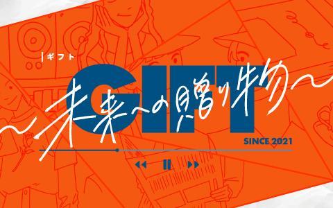 GIFT ~未来への贈り物~