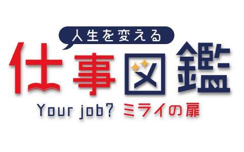 Your Job?ミライの扉~人生を変える仕事図鑑~