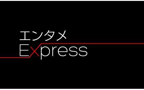 エンタメExpress