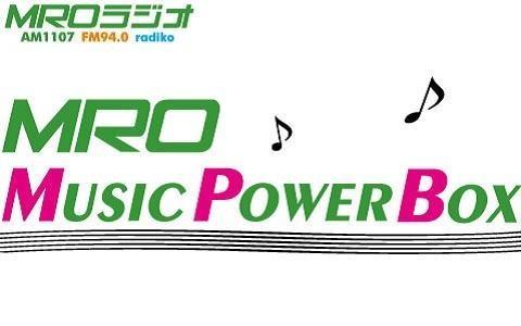 MROミュージックPowerBox